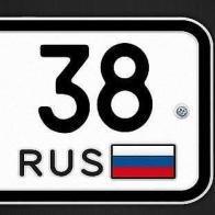 Бродяга 38 Rus